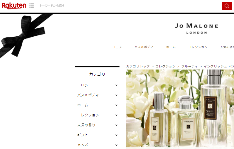 ジョーマローンの楽天市場公式オンラインショップ