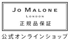 ジョーマローン公式オンラインショップは正規品保証