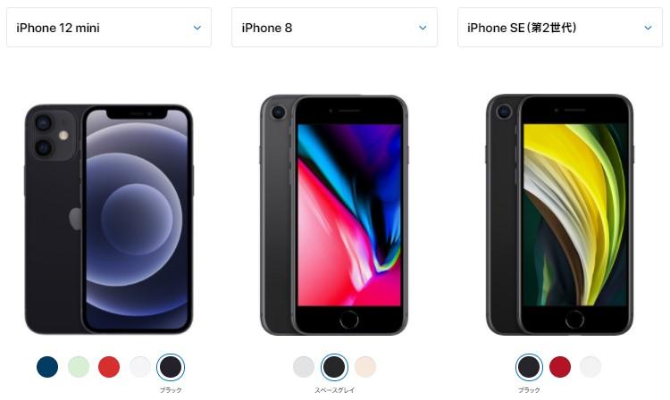 「iPhone12(mini)」のスペック・性能