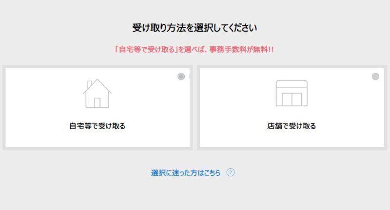 iPhone12へ機種変更!店舗or自宅(郵送)の2つから選択できる