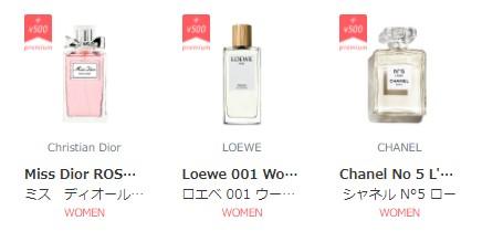 別途追加料金で選べる香水(例)