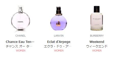 追加料金なしで選べる香水(例)